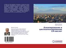 Buchcover von Алкилирование и циклоалкилирование СН-кислот