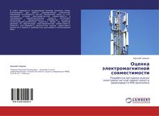 Bookcover of Оценка электромагнитной совместимости