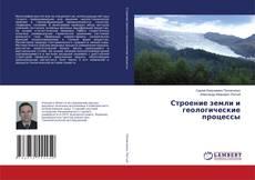 Buchcover von Строение земли и геологические процессы