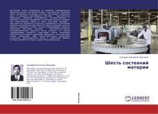 Bookcover of Шесть состояний материи