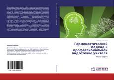 Обложка Герменевтический подход к профессиональной подготовке учителя