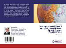 Copertina di Русская эмиграция в Юго-Восточной Азии: Китай, Корея, Индокитай…
