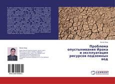 Bookcover of Проблема опустынивания Ирака и эксплуатация ресурсов подземных вод
