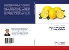Bookcover of Чудо-цитрусы Узбекистана
