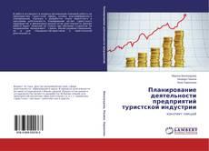 Buchcover von Планирование деятельности предприятий туристской индустрии