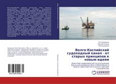 Bookcover of Волго-Каспийский судоходный канал - от старых принципов к новым идеям