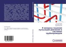 К вопросу гашения пульсаций давления в системах трубопроводов kitap kapağı
