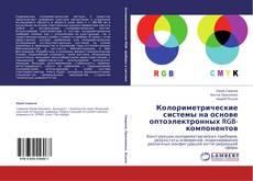 Borítókép a  Колориметрические системы на основе оптоэлектронных RGB-компонентов - hoz