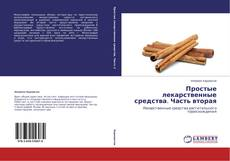 Bookcover of Простые лекарственные средства. Часть вторая