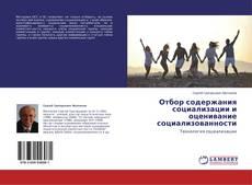 Отбор содержания социализации и оценивание социализованности kitap kapağı