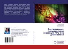 Bookcover of Респираторно-синцитиальная инфекция КРС и ее диагностика