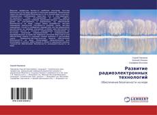Bookcover of Развитие радиоэлектронных технологий