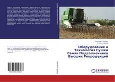 Portada del libro de Оборудование и Технология Сушки Семян Подсолнечника Высших Репродукций
