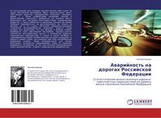 Bookcover of Аварийность на дорогах Российской Федерации