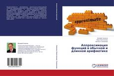 Portada del libro de Аппроксимация функций в обычной и длинной арифметике