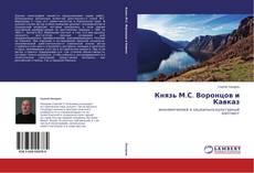 Обложка Князь М.С. Воронцов и Кавказ