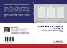 Bookcover of Музеи конца ХХ-начала ХХI века