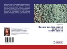Bookcover of Оценка экологической опасности микотоксинов