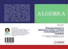Buchcover von Определяемость абелевых групп своими голоморфами и их подобие