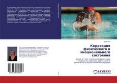 Bookcover of Коррекция физического и эмоционального состояния