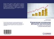 Bookcover of Управление основными фондами организации