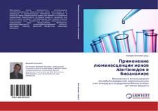 Bookcover of Применение люминесценции ионов лантанидов в биоанализе