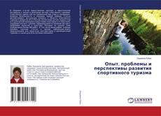 Bookcover of Опыт, проблемы и перспективы развития спортивного туризма
