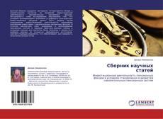 Обложка Сборник научных статей