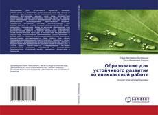 Portada del libro de Образование для устойчивого развития во внеклассной работе