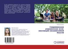 Cовременное украинское эссе: эволюция независимой мысли kitap kapağı
