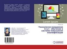 Технология внедрения Smart - обучения в системе повышения квалификации kitap kapağı