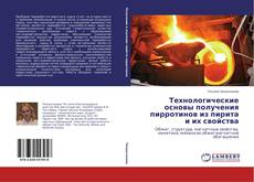 Bookcover of Технологические основы получения пирротинов из пирита и их свойства