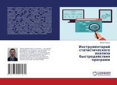 Bookcover of Инструментарий статистического анализа быстродействия программ