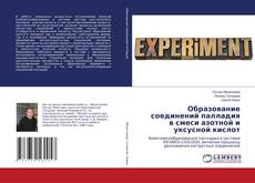 Bookcover of Образование соединений палладия в смеси азотной и уксусной кислот