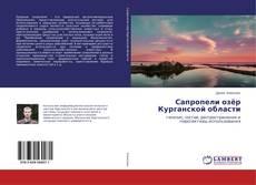 Couverture de Сапропели озёр Курганской области