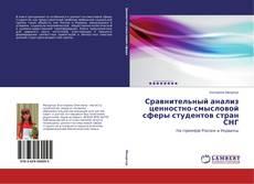 Bookcover of Сравнительный анализ ценностно-смысловой сферы студентов стран СНГ