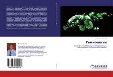 Обложка Геммология