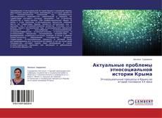 Bookcover of Актуальные проблемы этносоциальной истории Крыма
