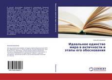 Bookcover of Идеальное единство мира в античности и этапы его обоснования