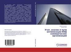 Copertina di Учет, анализ и пути оптимизации ВЭД коммерческих организаций