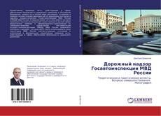 Bookcover of Дорожный надзор Госавтоинспекции МВД России