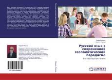 Русский язык в современной геополитической парадигме的封面