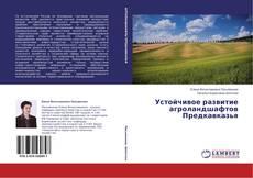 Устойчивое развитие агроландшафтов Предкавказья的封面
