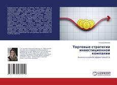 Bookcover of Торговые стратегии инвестиционной компании