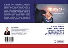 Обложка Управление логистическими процессами на предприятии в условиях кризиса