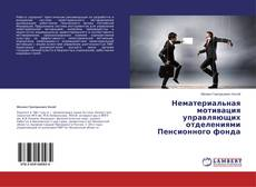 Bookcover of Нематериальная мотивация управляющих отделениями Пенсионного фонда