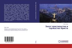 Bookcover of Закат христианства и торжество Христа