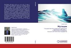 Bookcover of Мутации