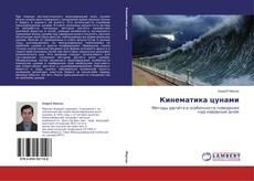 Bookcover of Кинематика цунами