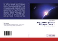 Bookcover of Введение в физику Времени. Часть 1